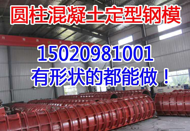 赣州水塔桥梁圆柱钢弧形异形混凝土定型模板厂家定制加工