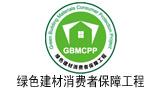 绿色建材消费者保障工程