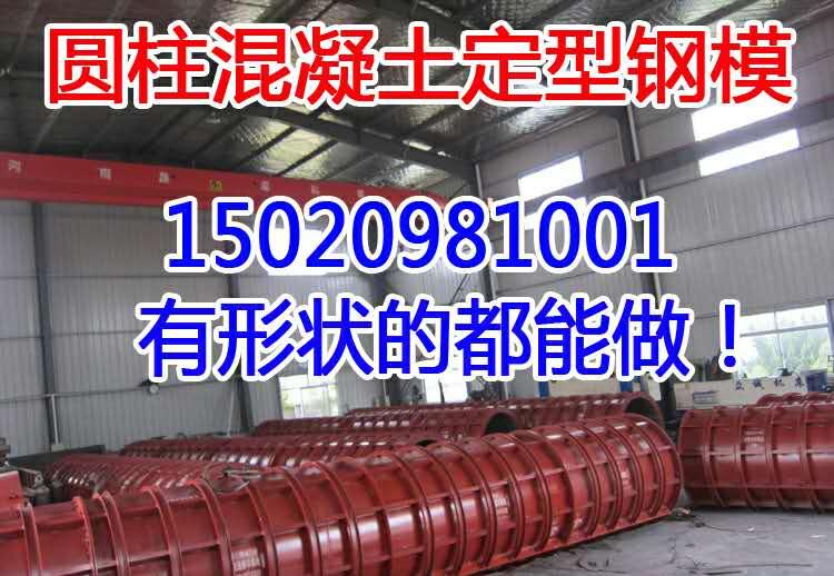 湘潭水塔桥梁圆柱钢弧形异形混凝土定型模板厂家定制加工