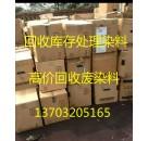 广州报废染料上门回收价格合理