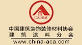 中国建筑涂料分会