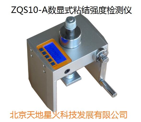 JG/T 507-2016《数显式粘结强度检测仪》编制审查