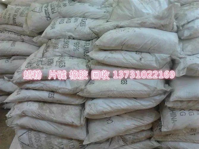 橡胶助剂回收