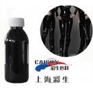 彩生牌高浓度黑色浆批发|环保水性色浆黑直销