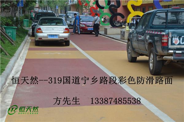 恒天然彩色彩砂防滑路面环保无气味,已经入政府采购清单