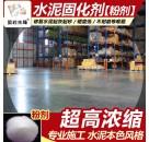 JR-1粉剂固化剂混凝土密封固化剂水泥地面起灰起砂处理剂