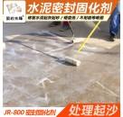 水泥密封固化剂硬化剂水泥地面起灰起砂处理剂JR-800