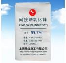 间接法氧化锌99.7%透明氧化锌磷化液专用表面处理剂用氧化锌