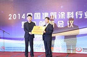 2014全国建筑涂料行业营销创新会议
