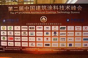 2014年第二届顺德涂料技术峰会
