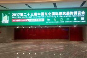 2017年第二十三届中国东北国际建筑装饰博