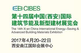 第十四届中国(西安)国际建筑节能及新型