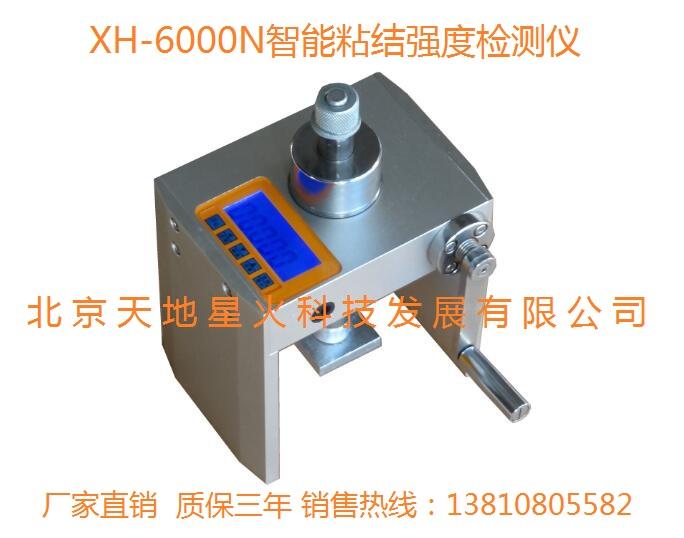 XH-6000N智能粘结强度检测仪/饰面砖粘结强度检测仪