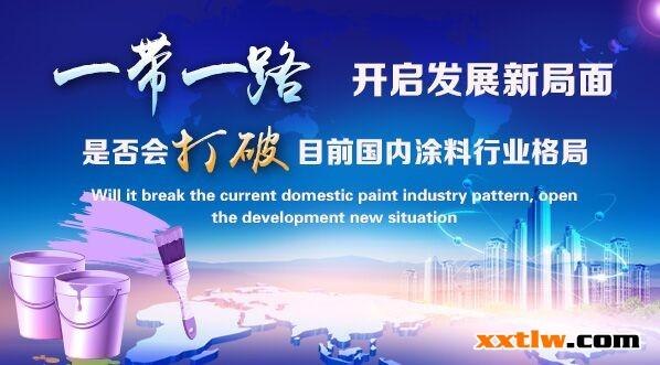 """""""一帶一路""""是否會打破目前國內塗料行業格局,開啓發展新局面!"""