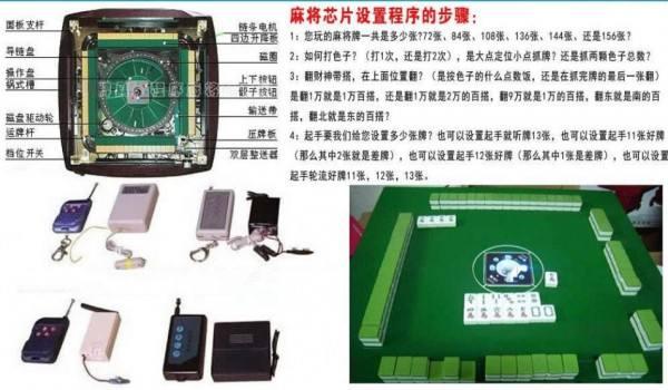 2017最新程序麻将机上门安装销售武汉汉口汉阳光谷