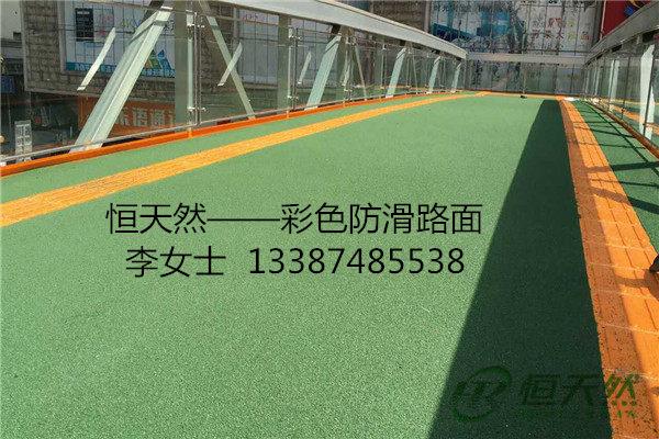 【恒天然】彩色防滑路面环保地坪