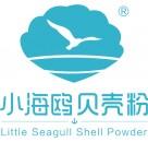 选择小海鸥贝壳粉,就是选择健康环保