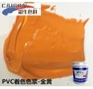 供应PVC板材专用色浆|新型PVC板材着色用色浆