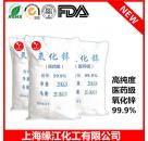 新型环保型涂料用间接法氧化锌99.9%高纯度