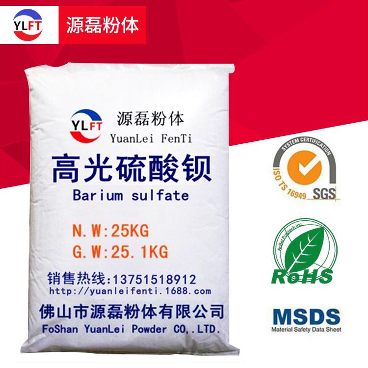 高光硫酸钡13751518912源磊粉体
