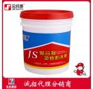 【玉龙建材】金师傅涂料厂家  JS聚合物柔性防水膜   防水