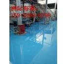 淄博张店本地做了十年地面的环氧地坪漆厂家
