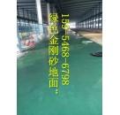 哈尔滨金刚砂耐磨地面公司本地整体承包施工