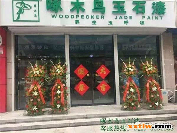 热烈祝贺啄木鸟玉石漆玉田专卖店盛大开业!