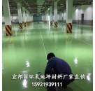 水性环氧地坪的修补方法