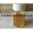 8821脂环胺环氧固化剂前期固化快后期固化慢环氧固化剂