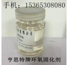 无色透明固化剂聚醚胺固化剂环氧固化剂4026环氧固化剂