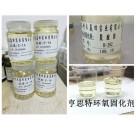 302聚醚胺环氧固化剂无色透明固化剂耐黄变16固化剂