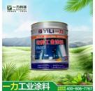 长期出售工业油漆 湖南工业油漆批发 一力涂料专供