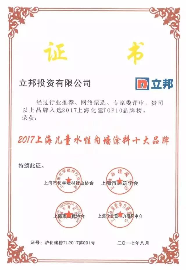立邦获2017上海化建行业儿童涂料和内墙涂料十大品牌