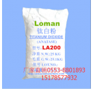 芜湖龙曼供应医药食品级LA200型钛白粉