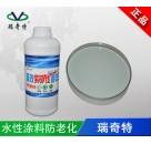 水性涂料,水性树脂防老化剂
