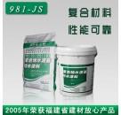 建工牌JS-981厨卫浴聚合物防水涂料
