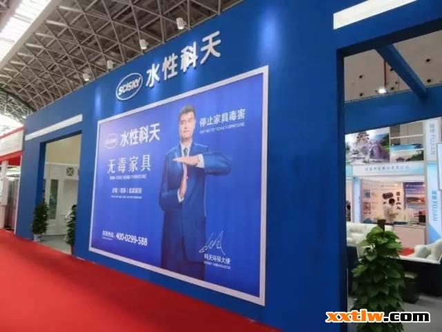 """水性科天亮相东盟博览会 """"无毒大家居""""成中外客商关注焦点"""