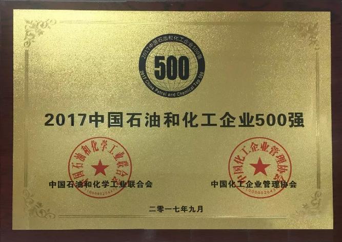 海虹老人荣膺中国石油与化工企业500强