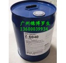 道康宁Z-6040自干玻璃漆偶联剂,不胶化