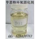 固化快脂环胺环氧固化剂优质9032透明环氧固化剂亨思特