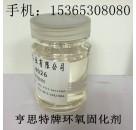 环氧固化剂聚醚胺固化剂4026亨思特环氧固化剂亨思特