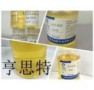 亨思特水性环氧固化剂水性环氧地坪中底涂固化剂品质绝佳的固化剂