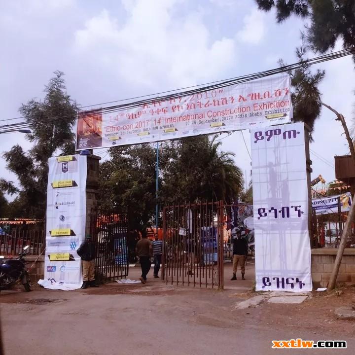 """拥抱非洲,华隆尊宝国际亮相""""第十四届埃塞俄比亚建筑材料展"""""""