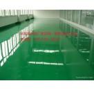 日照五莲县做环氧地坪漆材料的公司当地有样板工程