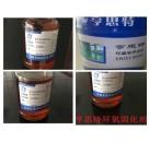 耐磨8606脂环胺固化剂彩色陶瓷颗粒路面固化剂苏州亨思特
