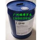 道康宁6040玻璃漆偶联剂,耐酒精偶联剂,耐盐雾偶联剂