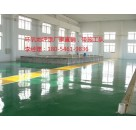 青岛李沧区当地专业生产环氧树脂地坪漆材料的公司