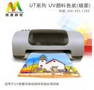 纳美鲜丽特黑 UT-008 系列 高性能UV树脂色浆