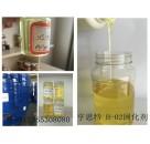HS-01水性环氧固化剂溶剂型水性底中涂固化剂附着力好